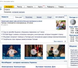 Украинская поисковая система МЕТА