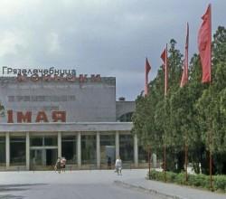Мойнакская грязелечебница во время СССР