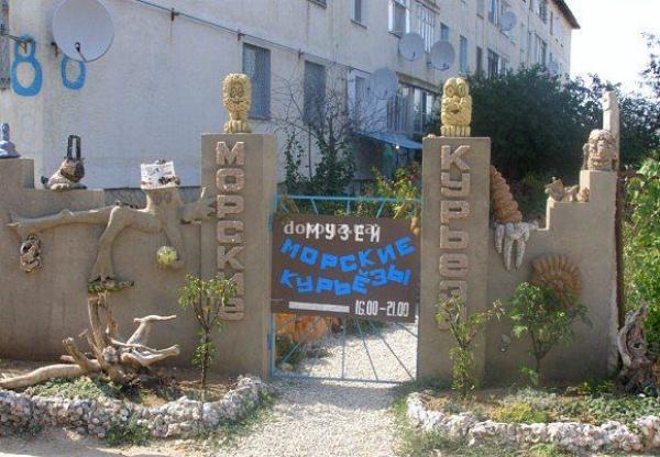 Музей морских курьезов в Евпатории