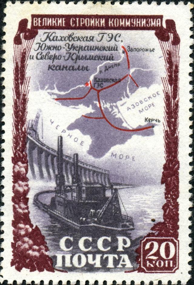 Советская марка в честь Северо-Крымского канала