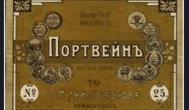 Этикетка старого портвейна