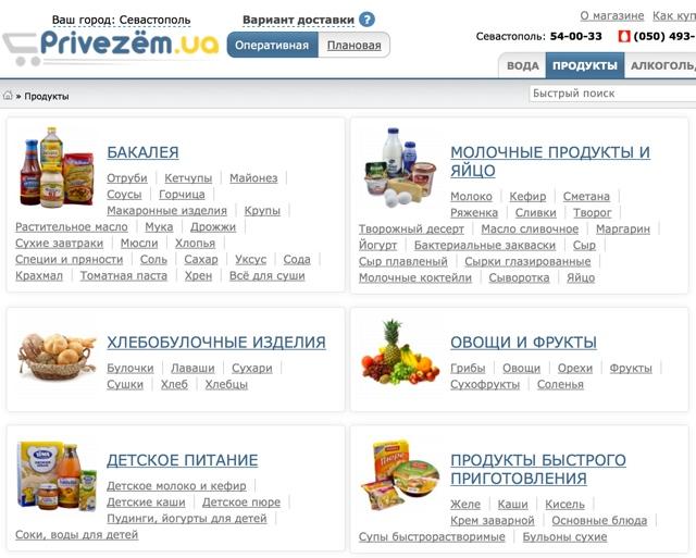 Privezem.ua - самый большой онлайн-супермаркет в Крыму