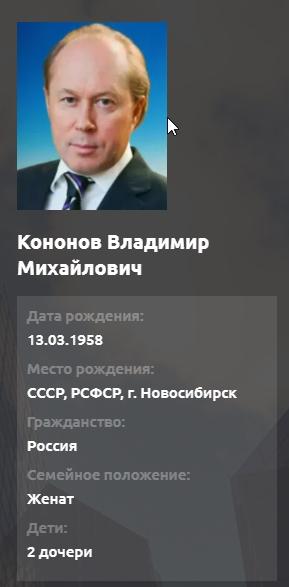Кононов Владимир Михайлович — Вклад в развитие бизнеса