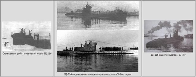 Подводная лодка Щука в Крыму