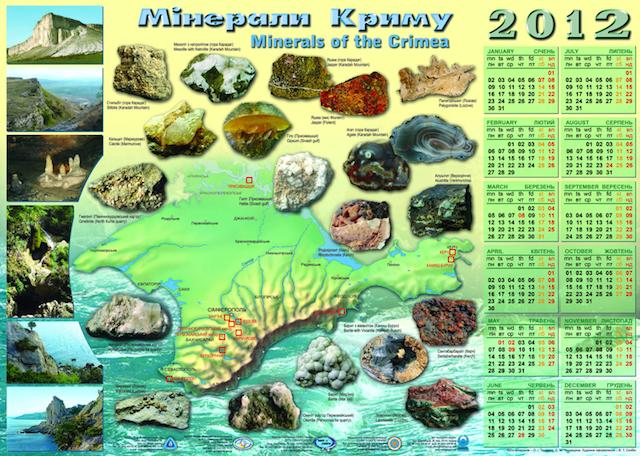 Крымские календари
