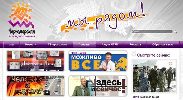 ТРК Черноморская