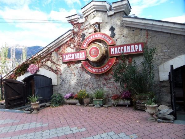 Винокомбинат «Массандра»