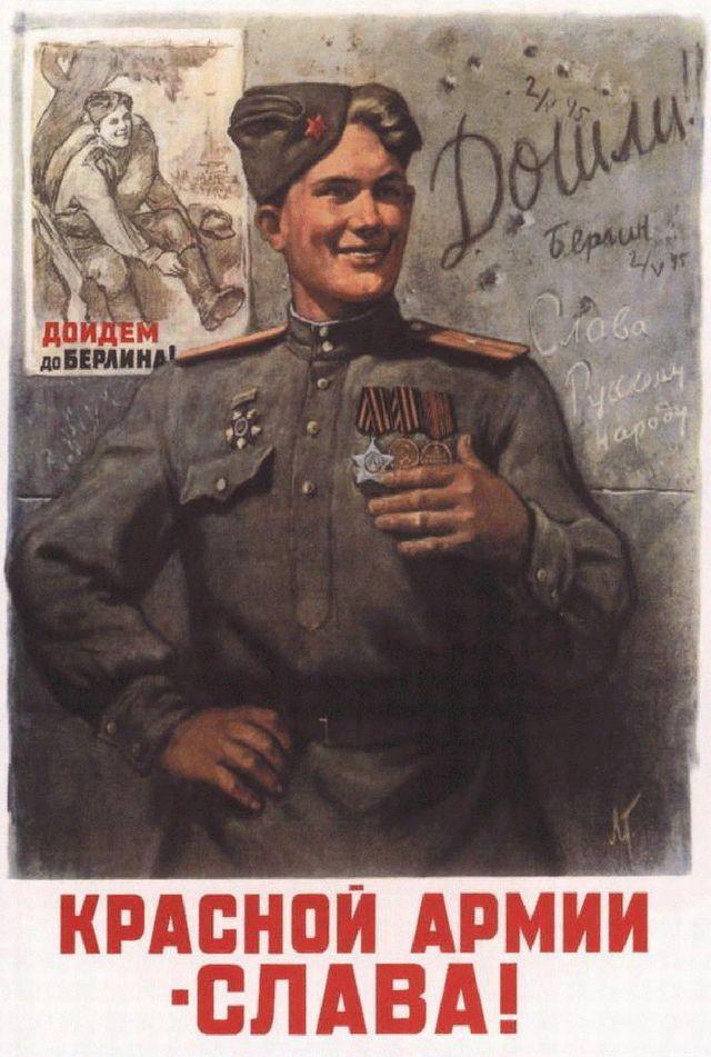 Советский плакат - Красной армии - слава!