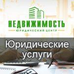 Юридические услуги для клиентов по недвижимости