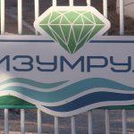 Севастопольская горбольница №9 ищет медперсонал для работы с заболевшими COVID-19