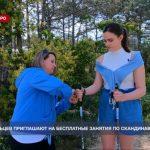 В парках Севастополя проходят бесплатные занятия по скандинавской ходьбе