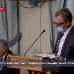Власти Севастополя закупают технику для коммунальных служб