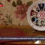 Супруги Беседины из Севастополя отметили 70 лет совместной жизни