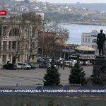Нарушителей новых «антиковидных» требований в Севастополе обещают штрафовать