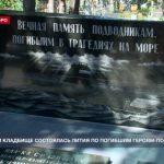 На Братском кладбище в Севастополе почтили память подводников