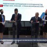 Развожаев на Петербургском форуме подписал несколько соглашений