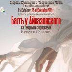 В Феодосии пройдет благотворительный «Бал у Айвазовского»