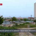 Для строительства дороги на улице Шевченко снесут часть гаражного кооператива