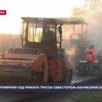 Ремонт дороги Севастополь – Бахчисарай – Симферополь близится к финишу