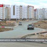 В Севастополе на Камышовом шоссе снова частично ограничат движение транспорта