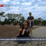 В Севастополе увеличен размер выплат по социальному контракту