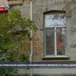 Расшифрована румынская надпись 44 года на стене севастопольского дома