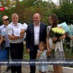 В Севастополе вручили первый набор для новорождённых