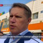 Министр здравоохранения рассказал о помощи жертвам теракта в школе в Казани
