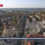 Основные события недели в Севастополе: 1 — 7 февраля