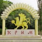 Из Петербурга в Крым на машине
