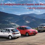 Такси от Симферополя до Судака или Феодосии