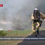 В Севастополе проходят соревнования среди военных пожарных