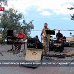 Кому петь на Приморском бульваре решит экспертно-художественный совет