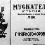 Общество Христофорова и его знаменитые Крымские вина