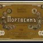 Крымские вина — портвейн «Массандра»