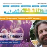 Психология третьего тысячелетия — фестиваль в Ялте