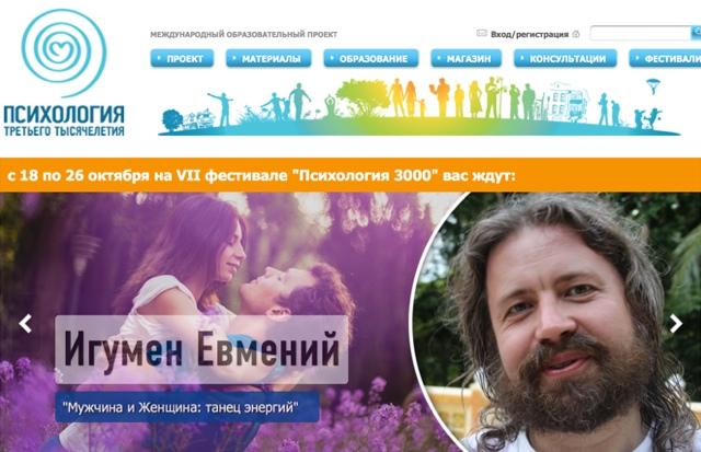 Ялта, фестиваль - Психология третьего тысячелетия